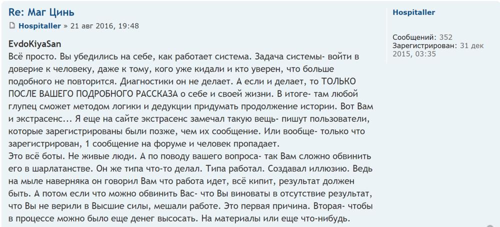 Волхв Цинь - шаралатан-хохол-ублюдок, отзывы 14.png