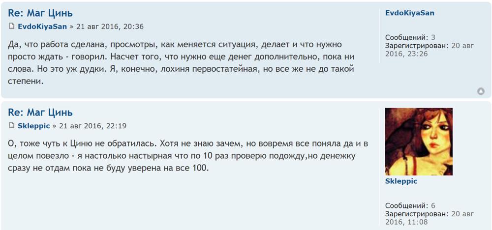 Волхв Цинь - шаралатан-хохол-ублюдок, отзывы 15.png