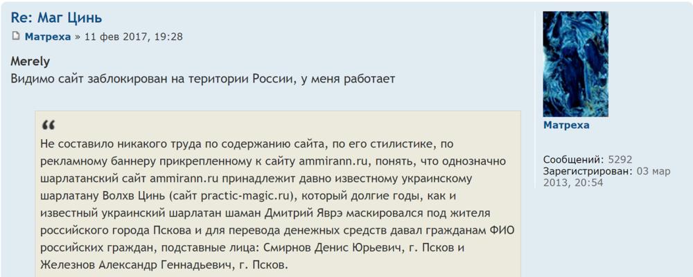 Волхв Цинь - шаралатан-хохол-ублюдок, отзывы 18.png