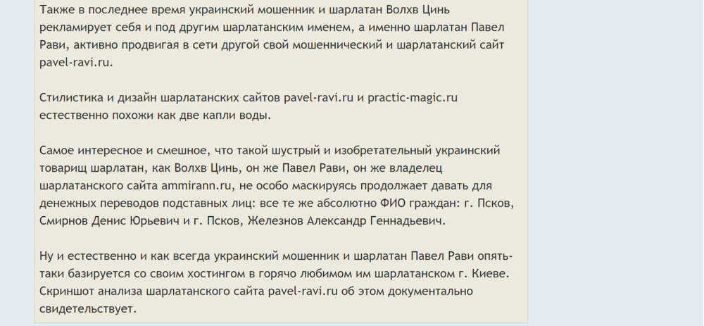 Волхв Цинь - шаралатан-хохол-ублюдок, отзывы 19.png