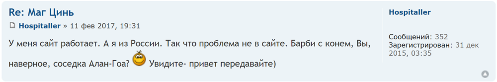 Волхв Цинь - шаралатан-хохол-ублюдок, отзывы 20.png