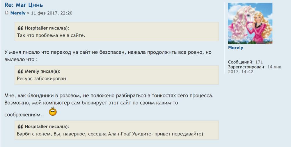 Волхв Цинь - шаралатан-хохол-ублюдок, отзывы 21.png