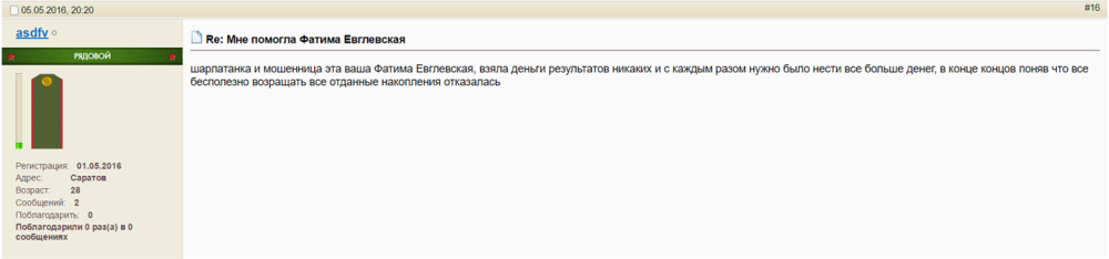 Фатима Евглевская - щарлатанка и мошенница 1.png