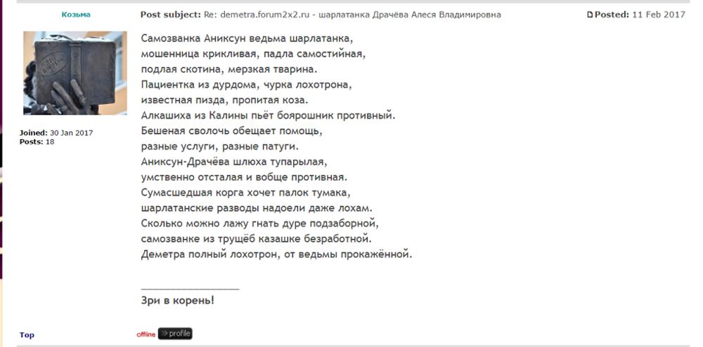 demetra.forum2x2.ru - шарлатанка Драчёва Алеся Владимировна 1.png