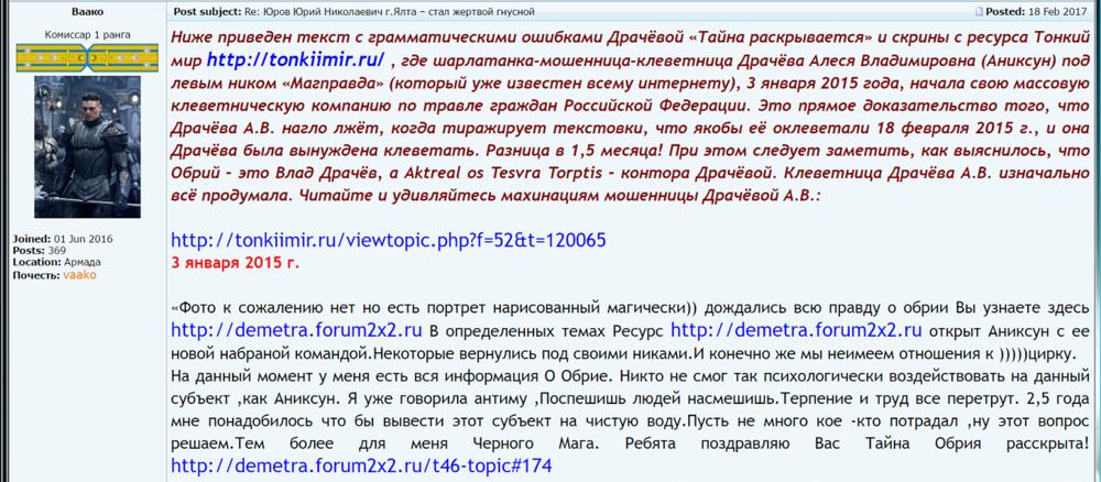 Аниксун-Драчева-Деметра - мошенница и клеветница 1.png