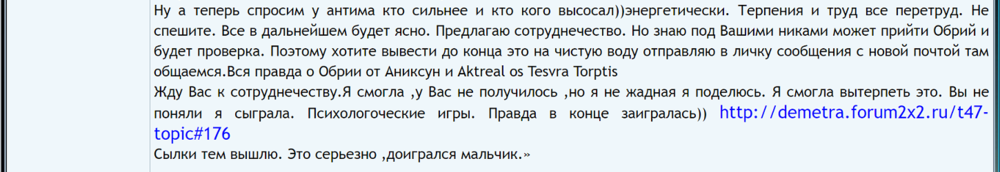 Аниксун-Драчева-Деметра - мошенница и клеветница 2.png