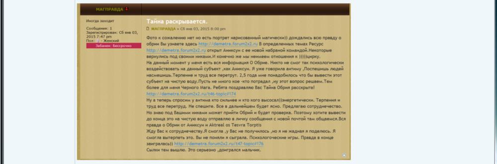 Аниксун-Драчева-Деметра - мошенница и клеветница 3.png