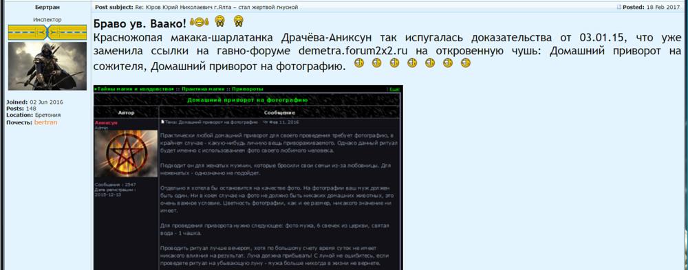 Аниксун-Драчева-Деметра - мошенница и клеветница 5.png