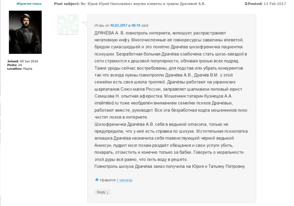 Аниксун-Драчева-Деметра - мошенница и клеветница 8.png