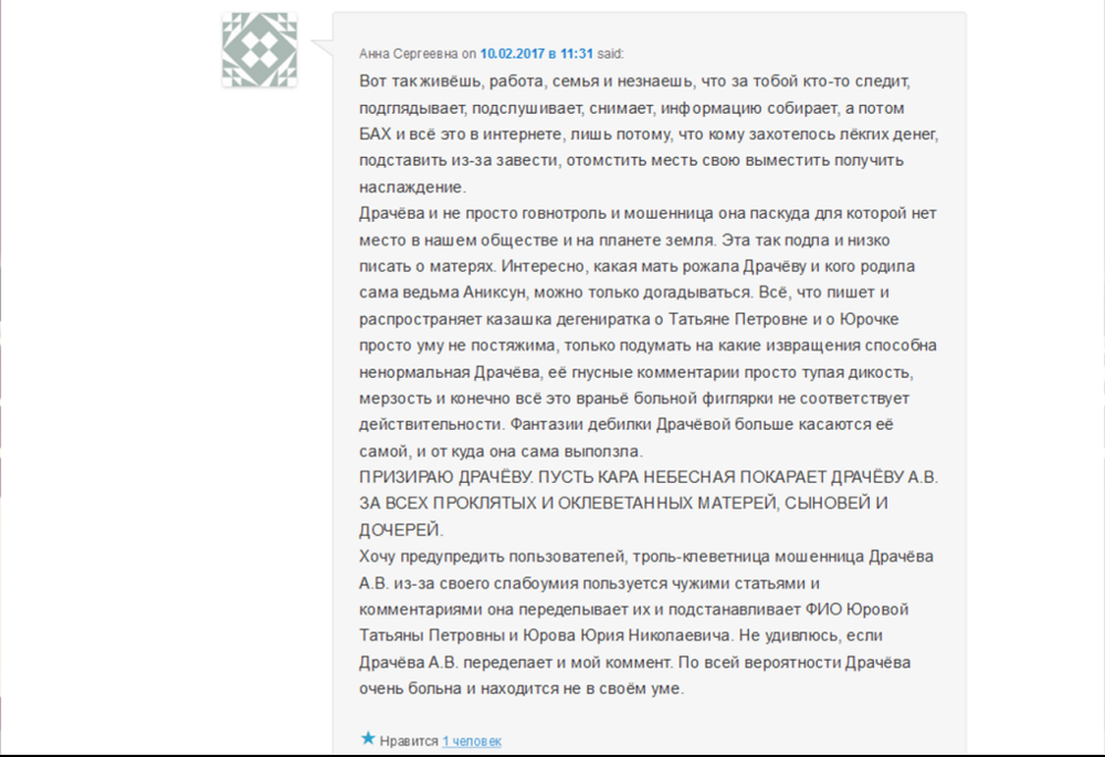 Аниксун-Драчева-Деметра - мошенница и клеветница 9.png