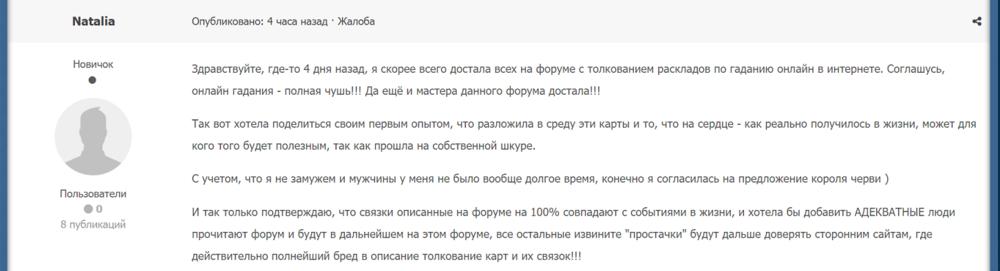 Отзыв о форуме magic-school.net пользователя Natalia.png