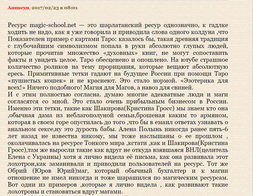 Отзыв шизофренички Аниксу-Драчевой 1.png