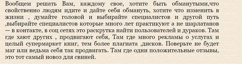 Отзыв шизофренички Аниксун-Драчевой 3.png