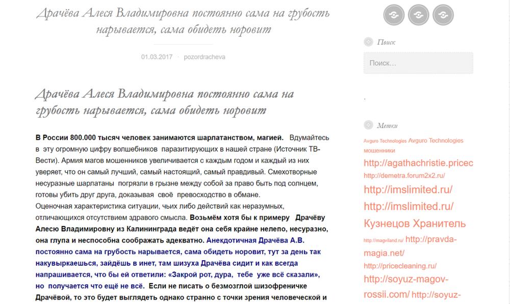 Аниксун, Драчева Алеся Владимировна - конченая мразь и мошенница 1.png