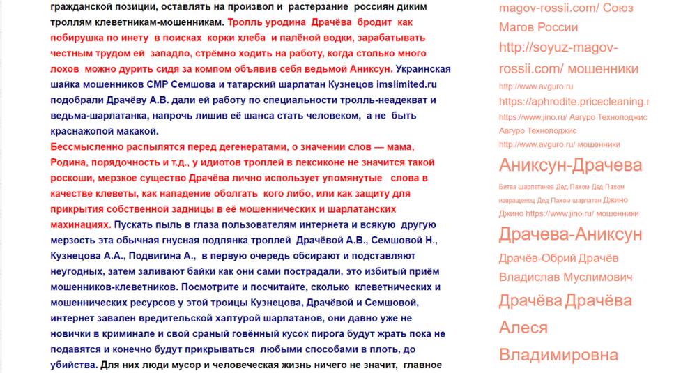 Аниксун, Драчева Алеся Владимировна - конченая мразь и мошенница 2.png