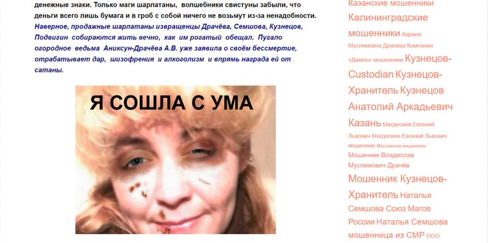 Аниксун, Драчева Алеся Владимировна - конченая мразь и мошенница 3.png
