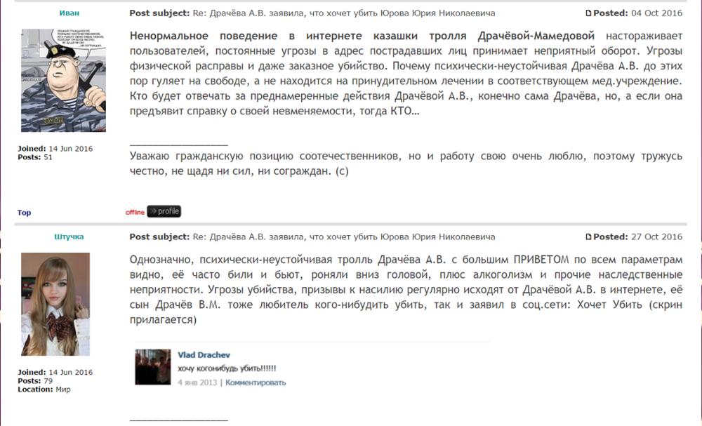 Криминал и угрозы убийствами от шарлатанов, мошенников и шизофренички Драчевой А. В. (Аниксун) 3.png