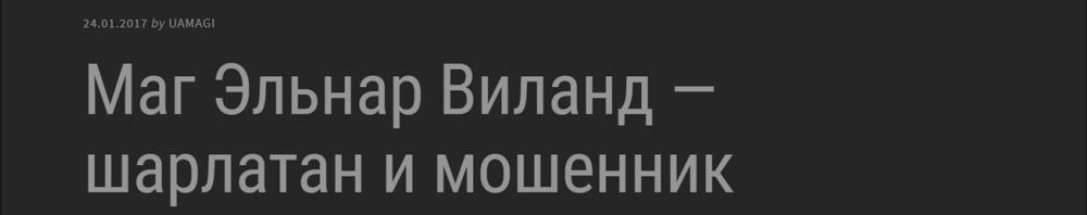 magviland.ru - шарлатан и мошенник 1.png
