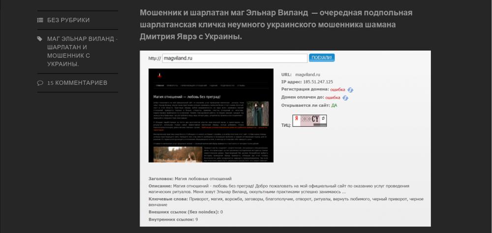 magviland.ru - шарлатан и мошенник 2.png