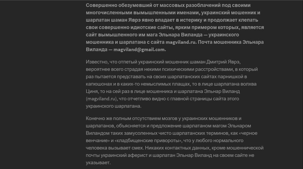 magviland.ru - шарлатан и мошенник 3.png
