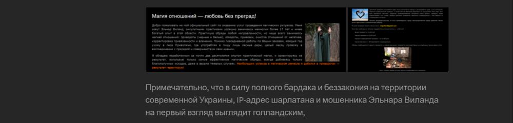magviland.ru - шарлатан и мошенник 4.png