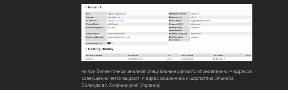 magviland.ru - шарлатан и мошенник 6.png