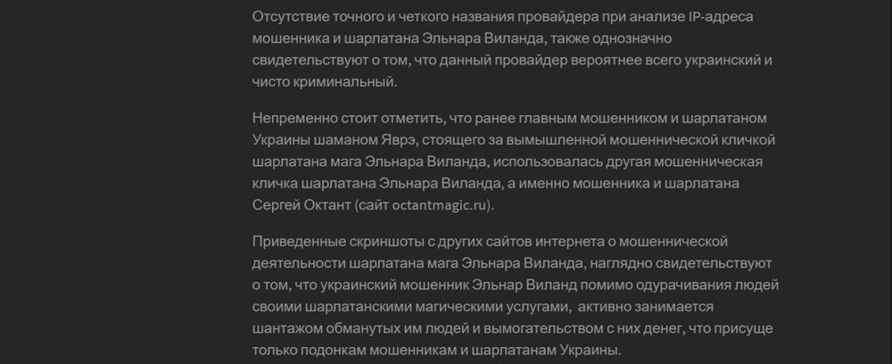 magviland.ru - шарлатан и мошенник 9.png