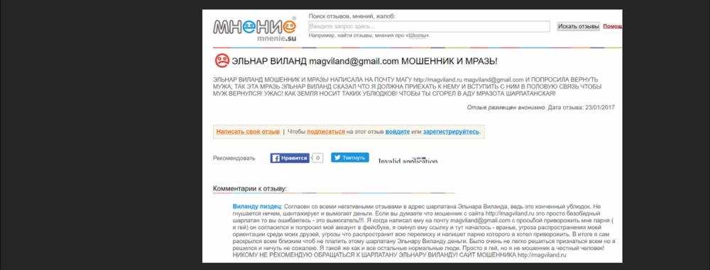 magviland.ru - шарлатан и мошенник 10.png