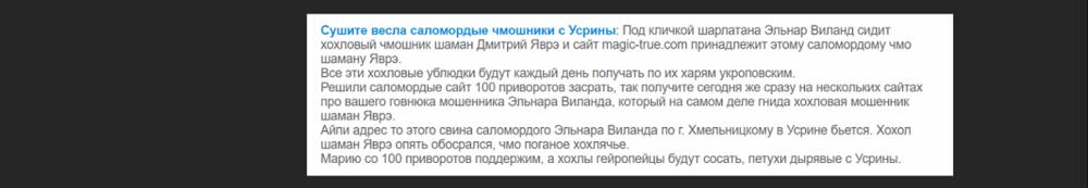 magviland.ru - шарлатан и мошенник 11.png