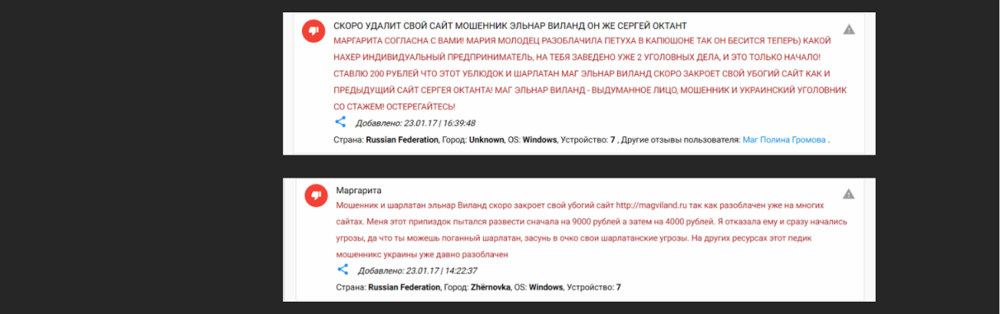 magviland.ru - шарлатан и мошенник 13.png