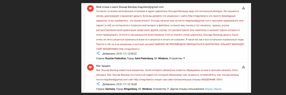 magviland.ru - шарлатан и мошенник 14.png