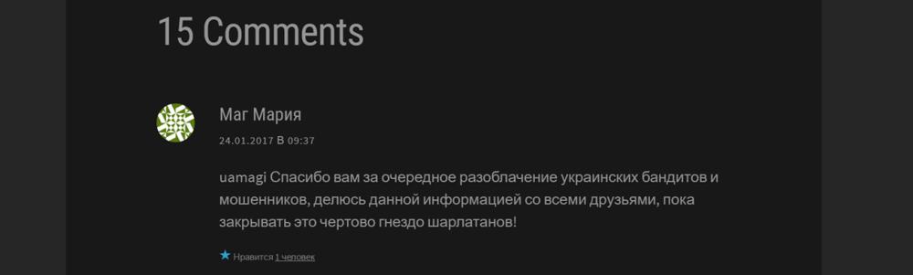 magviland.ru - шарлатан и мошенник 16.png
