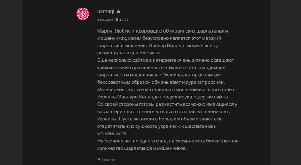 magviland.ru - шарлатан и мошенник 17.png