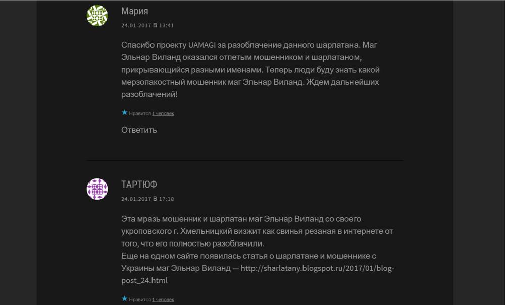 magviland.ru - шарлатан и мошенник 18.png