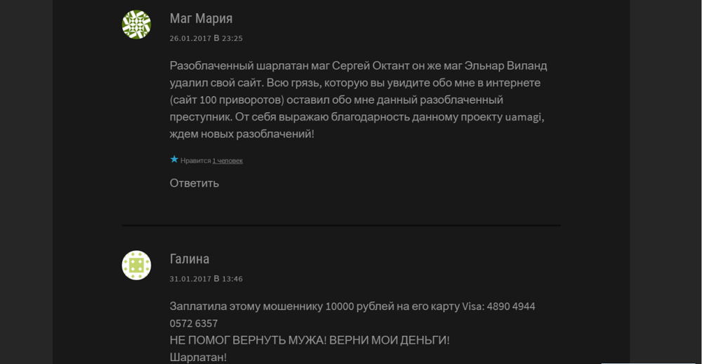 magviland.ru - шарлатан и мошенник 19.png