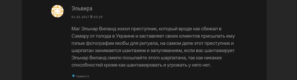 magviland.ru - шарлатан и мошенник 20.png