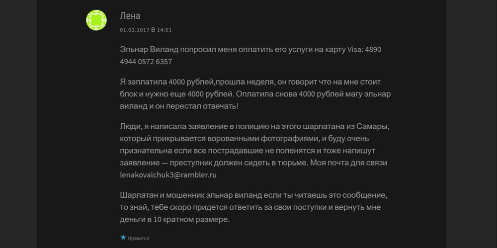 magviland.ru - шарлатан и мошенник 21.png