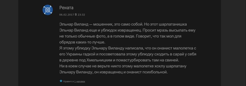 magviland.ru - шарлатан и мошенник 22.png