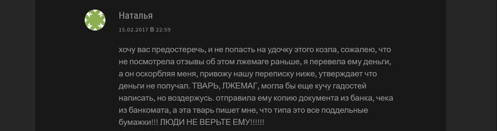 magviland.ru - шарлатан и мошенник 23.png
