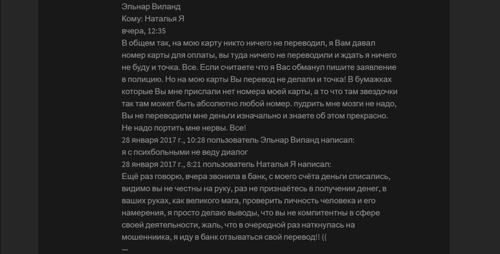 magviland.ru - шарлатан и мошенник 24.png