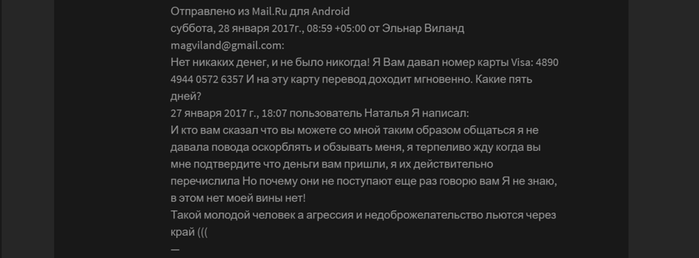 magviland.ru - шарлатан и мошенник 25.png