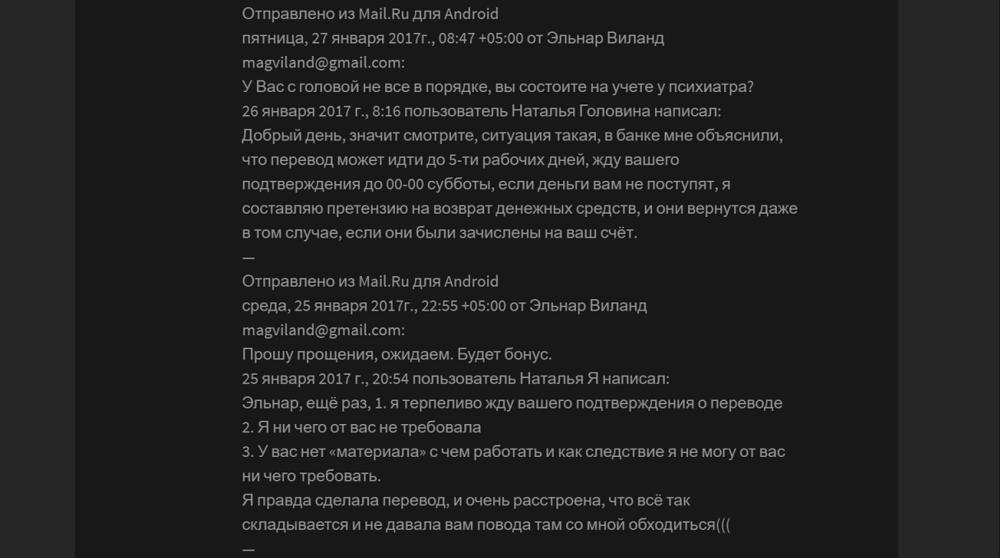magviland.ru - шарлатан и мошенник 26.png