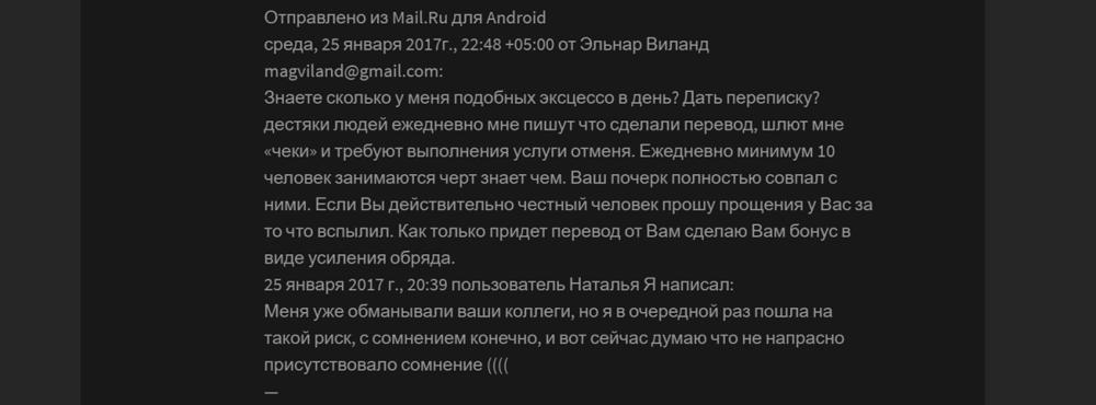 magviland.ru - шарлатан и мошенник 27.png