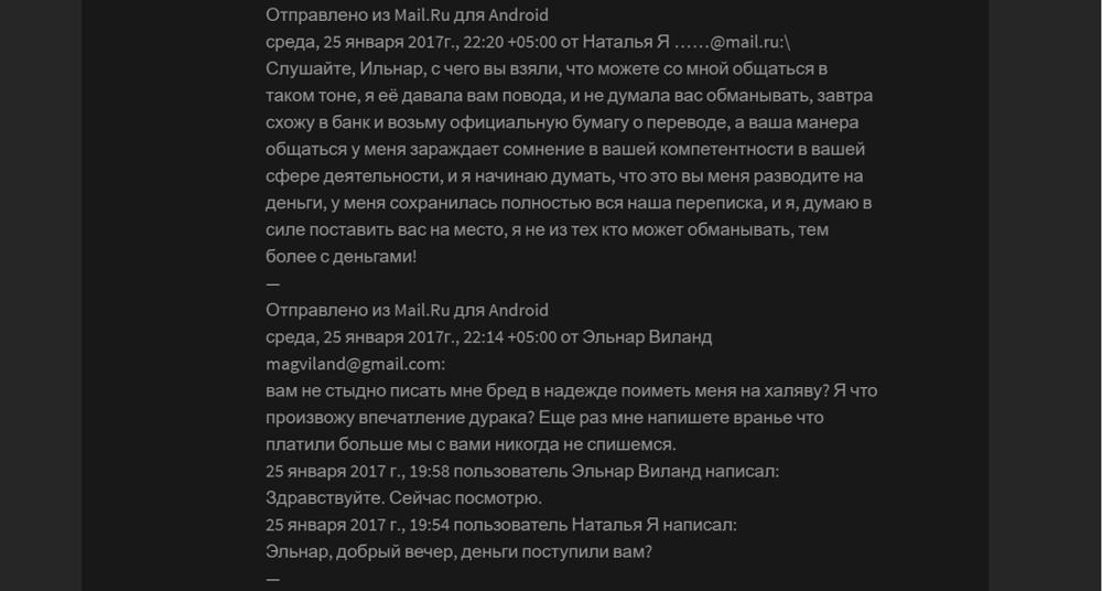 magviland.ru - шарлатан и мошенник 28.png