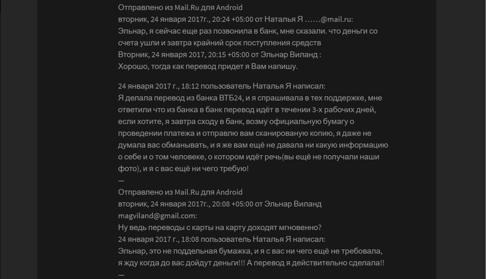 magviland.ru - шарлатан и мошенник 29.png