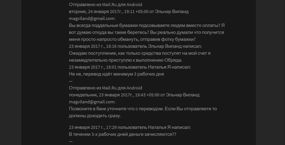 magviland.ru - шарлатан и мошенник 30.png