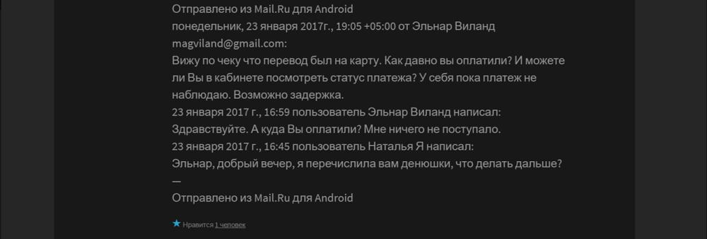 magviland.ru - шарлатан и мошенник 31.png