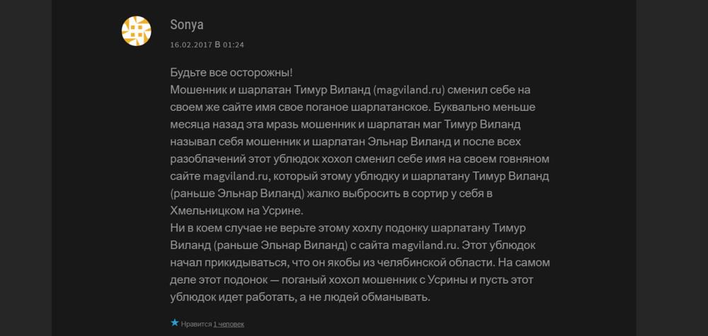 magviland.ru - шарлатан и мошенник 32.png