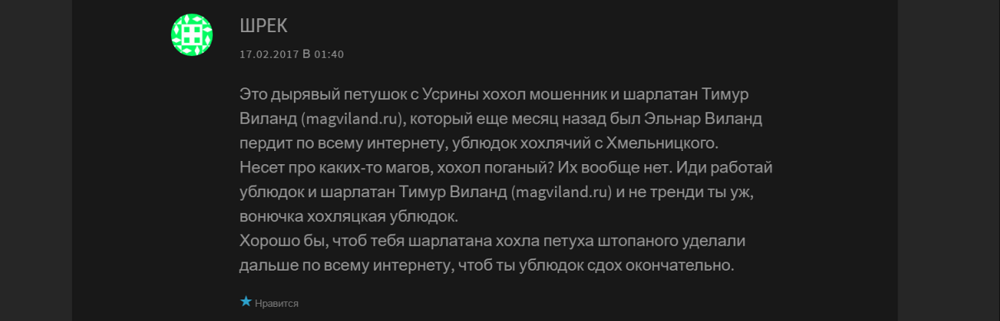magviland.ru - шарлатан и мошенник 33.png