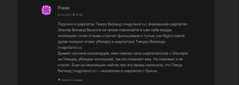 magviland.ru - шарлатан и мошенник 35.png